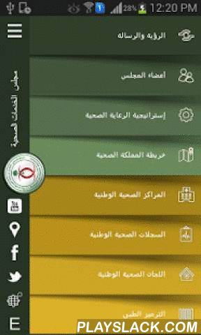 Saudi Health Council - SHC  Android App - playslack.com , Saudi Health Council (SHC) official application.The application contains the following features:- SHC's Mission and Vision.- Council Members.- Health Care Strategy.- Kingdom Health Map.- National Health Committees.- National Health Records.- National Health Centers.- ICD-10 Medical Coding Application.- E-Services (Staff Login, Committees Members Login, ...etc)- SHC's Social Networks.- SHC's address.