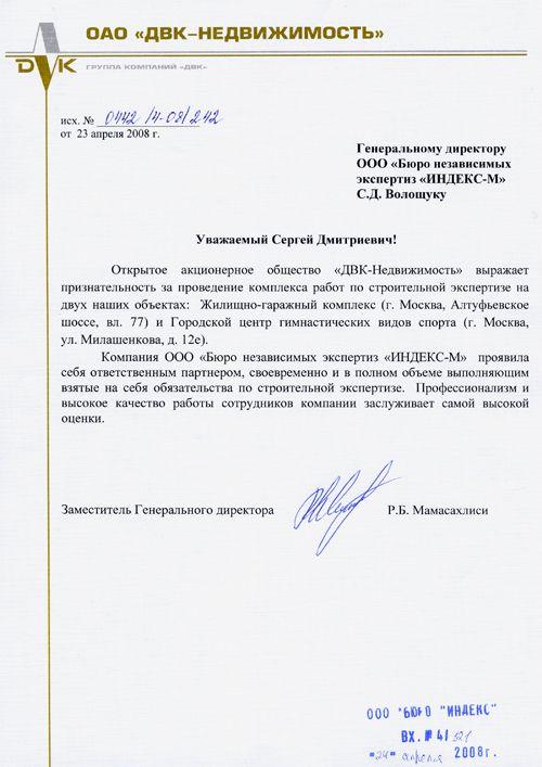 """Благодарность ОАО """"ДВК-Недвижимость""""  http://www.indeks.ru/responses"""