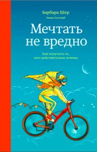 Моя любимая книга теперь на русском языке! «Мечтать не вредно» Барбары Шер. «Книга вышла в 1979 (!) году и до сих пор популярна. Продано уже больше 1 млн экз.