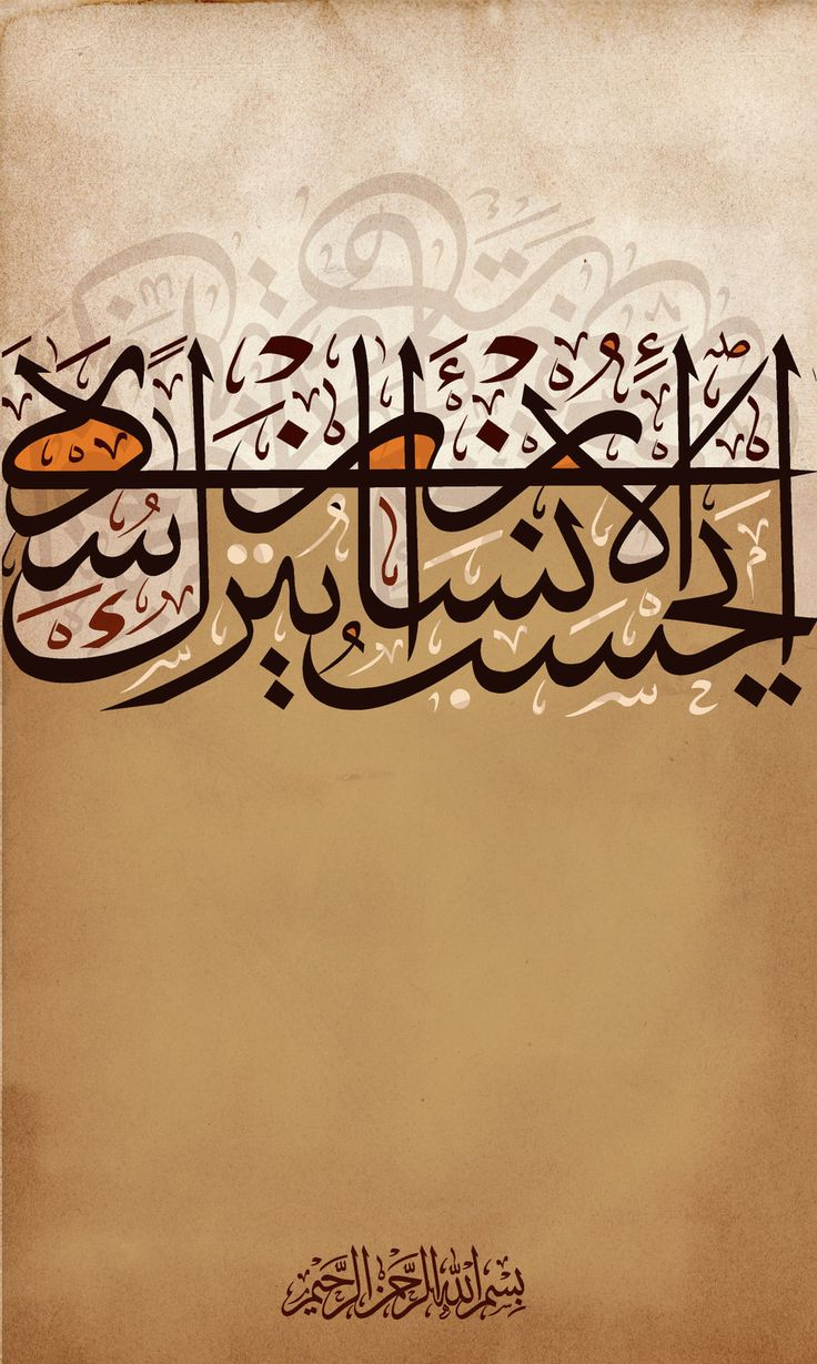 Quran Calligraphy (75:36) أَيَحْسَبُ الْإِنْسَانُ أَنْ يُتْرَكَ سُدًى Does man think that he will be left Suda [neglected without being punished or rewarded]?