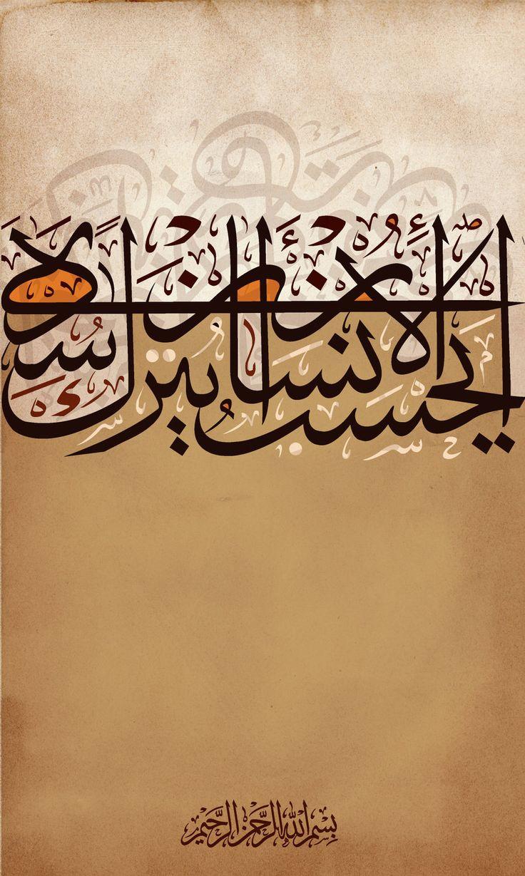 """a verse from the holy Quran """"أيحسب الإنسان أن يترك سدى"""""""