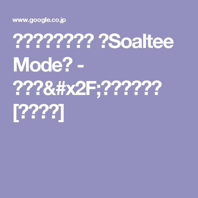 ソルティーモード (Soaltee Mode) - 恵比寿/ネパール料理 [食べログ]