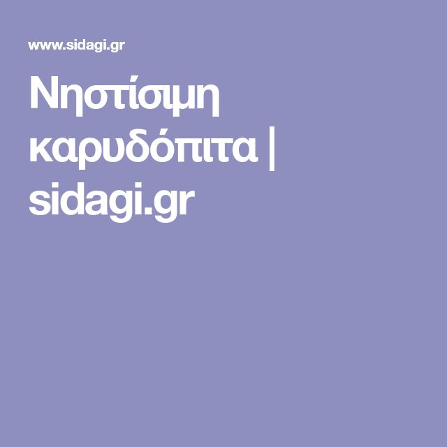 Νηστίσιμη καρυδόπιτα | sidagi.gr