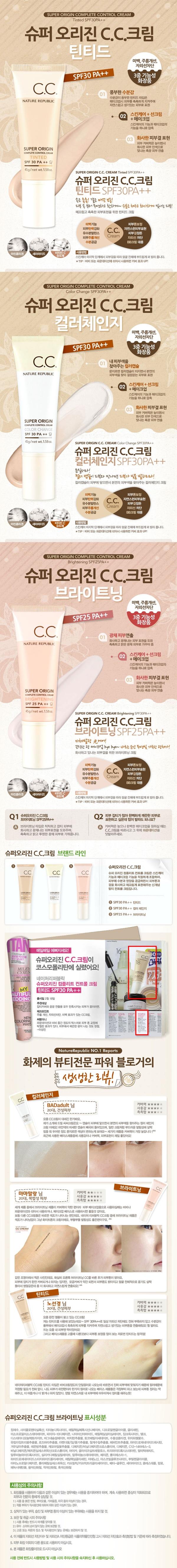 [Nature Republic] [CC Cream] Super Origin Complete Control Cream SPF25 PA++