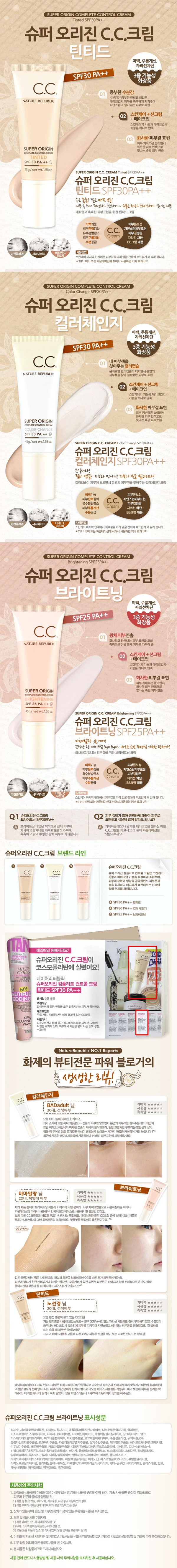 [Nature Republic] [CC Cream] Super Origin Complete Control Cream SPF25 PA++