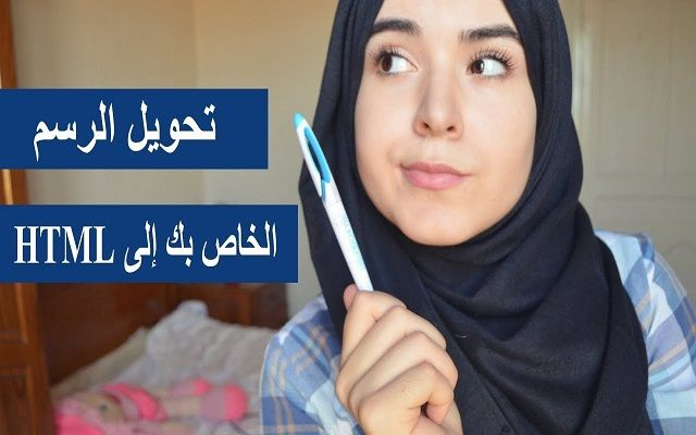 سوف نتكلم اليوم عن مبرمجة تونسية اسمها سمر تقية التي لم تتجاوز بعد 24 عاما تمكنت بكل نجاح من اقتحام عالم البرمجة وتطبيقات أندرويد وخلقت ل Viral Blog Blog Posts