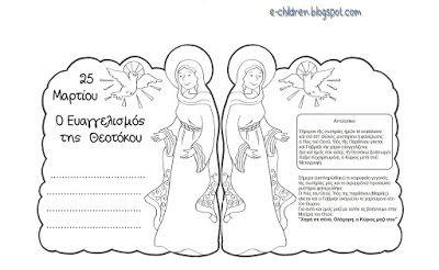 Το απολυτίκιο του Ευαγγελισμού σε μία κάρτα για γραφή και χρωματισμό. Για να θυμηθούν και οι γονείς από το σπίτι