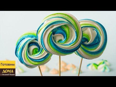 Цветное БЕЗЕ - МЕРЕНГА | Вкусный десерт в домашних условиях ✧ ГОТОВИМ ДОМА с Оксаной Пашко - YouTube