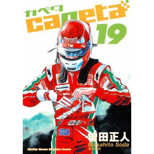 Capeta (racing car manga/anime)