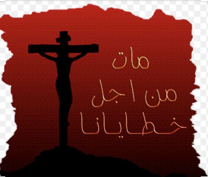 المقارنة التي عجز عنها المسلمون محمد مات والمسيح حي Youtube Arabic Calligraphy Art