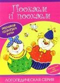Гайда Лагздынь - Поокаем и поохаем. обложка книги