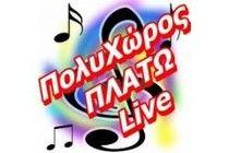 ΠΛΑΤΩ LIVE - Tranzistoraki's Page!