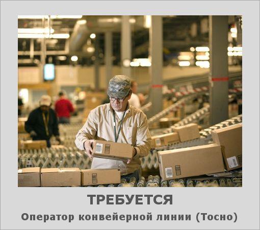 САНКТ-ПЕТЕРБУРГ  Требуется Оператор конвейерной линии (Тосно)  Требования: - внимательность; - готовность к монотонной работе.  Обязанности: - сборка продукции на конвейерной линии; - приемка, штамповка, покраска (разные участки).  Условия: - график работы 5/2 по 8 часов, три смены:10-18;18-02;02-10; - оплата 130 руб. в час; - выплаты 2 раза в месяц; - спецодежда для работы; - место работы г. Тосно.  Тел.: 8 (800) 250-14-32   #работа #работа_в_спб #вакансии_в_спб #санкт_петербург #спб…