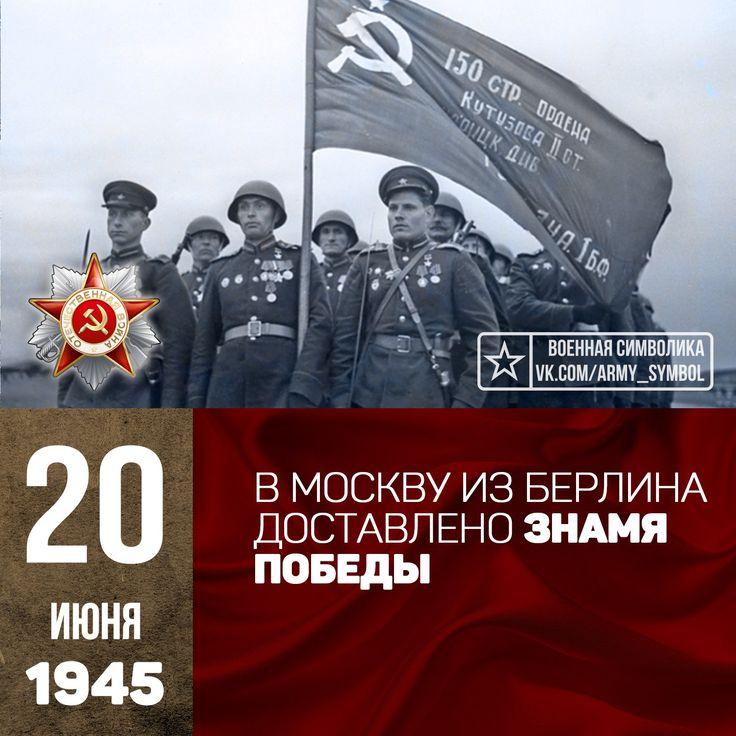 20 июня 1945 года главный символ Победы был доставлен в Москву, а 22 июня поступил на хранение в музей. Это обычный штурмовой флаг, на котором изначально было только изображение серпа и молота. Согласно указу президента РФ от 15 апреля 1996 года, Знамя Победы, водружённое над Рейхстагом в мае 1945 года, наряду с Государственным флагом РФ, выносится в День Победы, при возложении венков к могиле Неизвестного солдата, проведении торжественных заседаний, парадов войск и шествий ветеранов Великой…