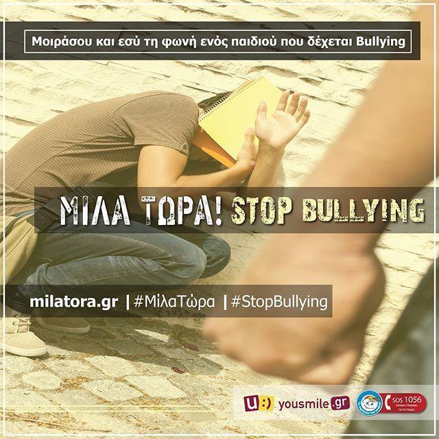 Μοιρασου και εσυ τη φωνη ενος παιδιου που δεχεται #bullying | www.milatora.gr | #ΜίλαΤώρα #StopBullying #milatora #SpeakNow