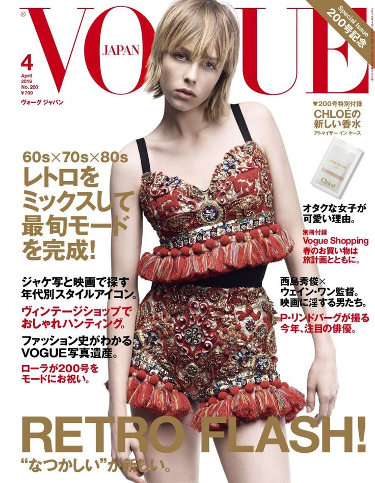 Vogue Japão Abril 2016 – Edie Campbell