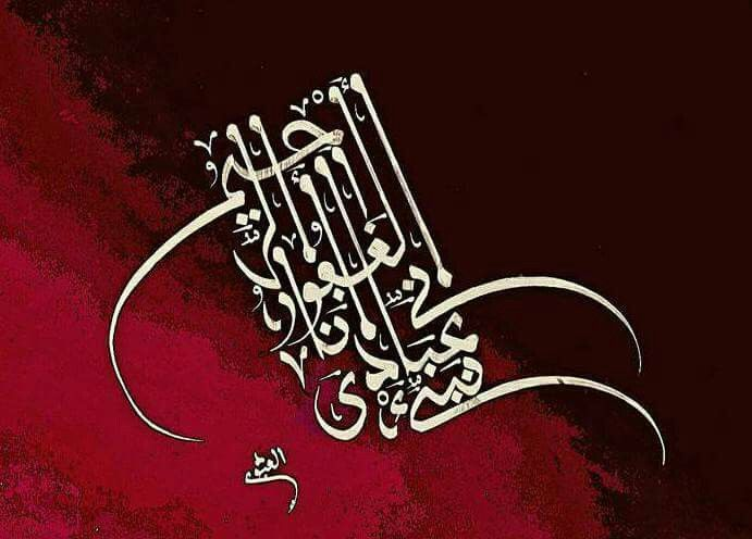 ن ب ئ ع ب اد ي أ ن ي أ ن ا ال غ ف ور الر ح يم Islamic Calligraphy Arab Culture Caligraphy