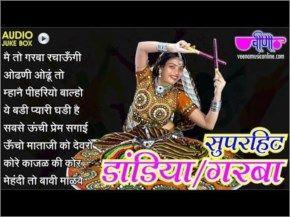Non Stop Dandiya Raas Garba Dance Songs ReMix in Hindi,Rajasthani & Gujarati-Navratri Special