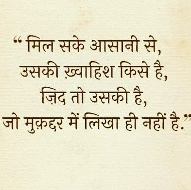 """137 Likes, 1 Comments - हिन्दी साहित्य मार्गदर्शन (@hindiquotes) on Instagram: """"Thought of the day! #hindi #hindithoughts #hindiquotes #Motivational #Inspiration #Suvichar…"""""""