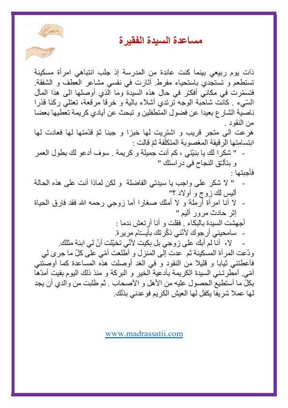 انتاج كتابي مساعدة السيدة الفقيرة موقع مدرستي كوم 001 Learning Arabic Words Word Search Puzzle