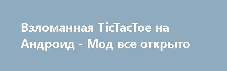 Взломанная TicTacToe на Андроид - Мод все открыто http://android-gamerz.ru/1605-vzlomannaya-tictactoe-na-android-mod-vse-otkryto.html