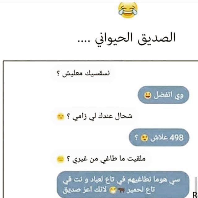 طاڨيه Tmahbil Dz 3 Abonne Instgram Instatags Hashtag Hast Hastalavista طاڨيه Tmahbil Dz 3 Abonne Instgram Instatags Hashtag Hast Ios Messenger