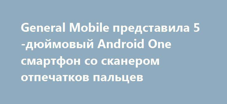 General Mobile представила 5-дюймовый Android One смартфон со сканером отпечатков пальцев http://ilenta.com/news/smartphone/news_15197.html  Турецкая компания General Mobile в партнерстве с Google представила на выставке Mobile World Congress 2017 в Барселоне свой последний бюджетный 4G смартфон GM6, который относится к Android One линейке. ***