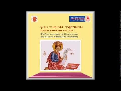 Άγιον Όρος • Σιμωνόπετρα • Ψαλμοί - Mount Athos • Chants