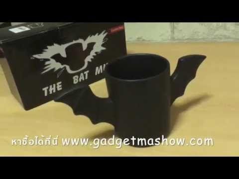 แก้วแบทแมน The Bat Mug - หาซื้อได้ที่ http://www.gadgetmashow.com Fanpage: http://www.facebook.com/GadGetMaShow   Youtube: https://www.youtube.com/watch?v=VDFQys_SYlY Vimeo: https://vimeo.com/183781283 Dailymotion: http://www.dailymotion.com/video/x4u70cm