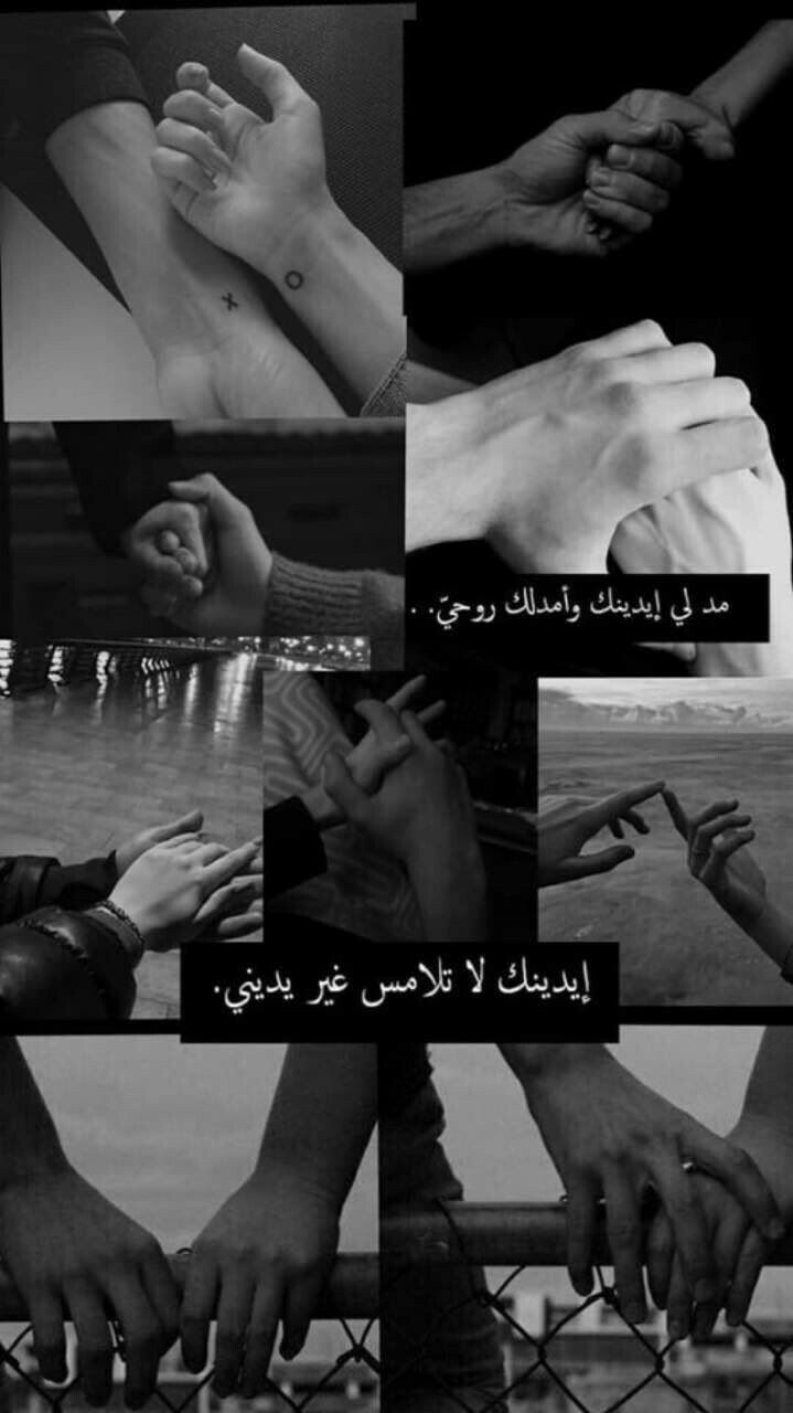Collage Arabic Love Quotes Photo Quotes Beautiful Arabic Words