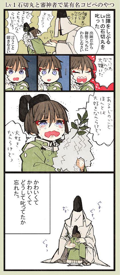 小石ちゃん