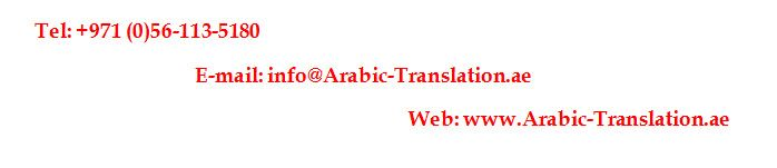Our Arabic Website Content Translator & Copywriters help you in creating an Arabic copy of your content to improve your sales. Call 24h: +971-56-1135180