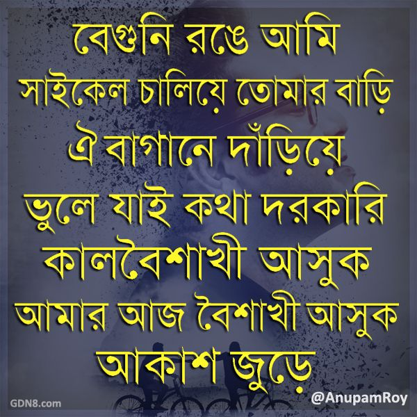 Kalboishakhi Anupam Roy Song Lyrics With Quotes Bengali