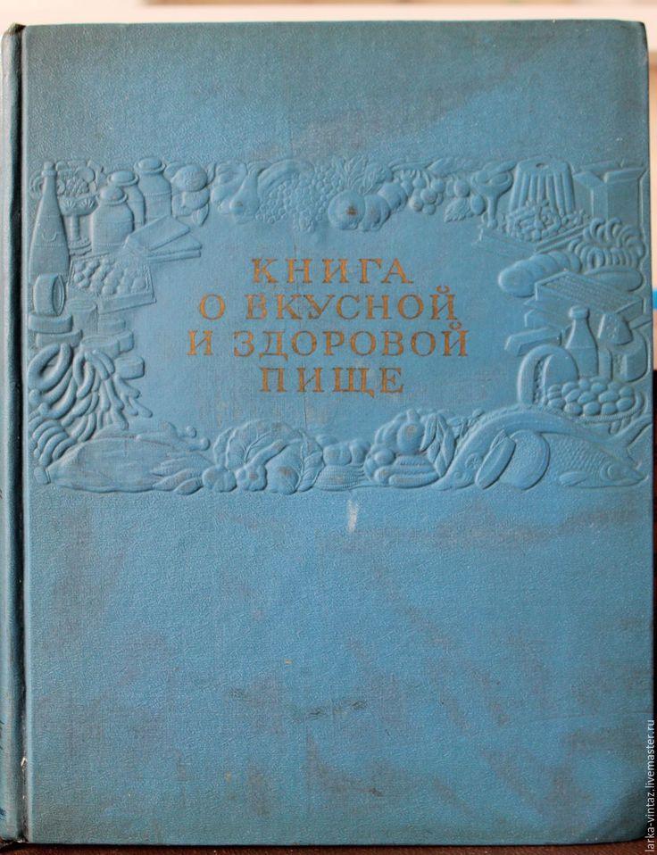 Купить Книга о вкусной и здоровой пище, 1954 год - тёмно-синий, книга, книга рецептов