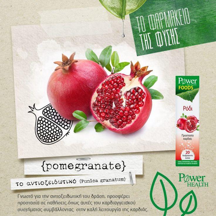 Για την υγεία καρδιάς και την προστασία των αγγείων, πίνουμε φυσικό συμπλήρωμα ρόδι! Το μόνο σε αναβράζουσα μορφή, με βιταμίνη C και υπέροχη γεύση. Δείτε περισσότερα εδώ http://www.i-cure.gr/Product/1637/Page/225/el/