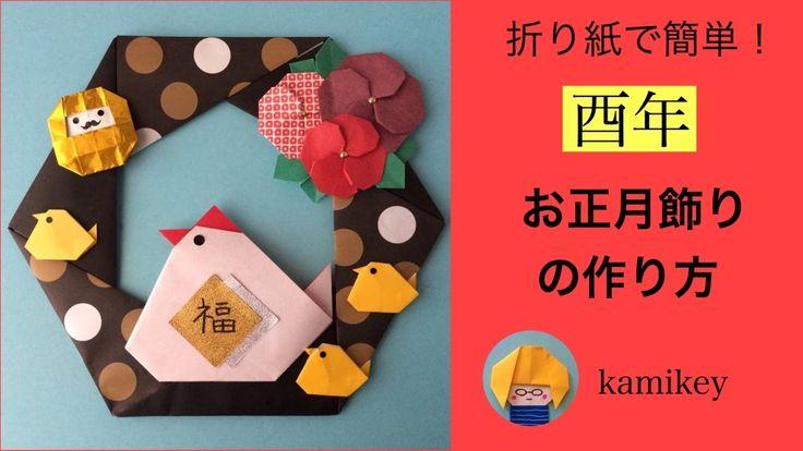 折り紙で簡単!とり年飾りの作り方