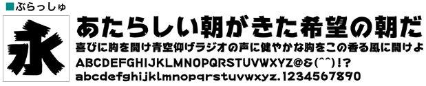 和文フォント大図鑑 [リョービ/デザイン書体] 「ぶらっしゅ」は、タイトル文字にふさわしい太さと、始筆・終筆に荒さを持たせた、フリーハンドスタイルのディスプレイ書体です。 文字の『ふところ』を大きくし、組んだときに隙間や黒みに差がでないよう、文字の外側の線を最も太い線で囲むようにデザインしました。また、筆の勢いを形式化したそのエレメントは、素朴で親しみやすい雰囲気を醸しだし、ゴシック体とは異なる味付けと強さが求められる場合に最適な書体です。 デザイン:稲田しげる氏