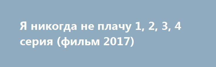 Я никогда не плачу 1, 2, 3, 4 серия (фильм 2017) http://kinofak.net/publ/melodrama/ja_nikogda_ne_plachu_1_2_3_4_serija_film_2017_hd_77/8-1-0-5131  Однажды к Тине, работающей в школе учительницей, приходит ее бывший благоверный. Бывший спутник жизни, которого все зовут Ленчик, явился не сам, а с Алиной. Он заявляет, что данная молодая женщина его нынешняя жена, и они будут жить в квартире Тины. Кроткая и благонравная Тиночка не в состоянии дать отпор подлому нахалу. Ситуация ухудшается, когда…