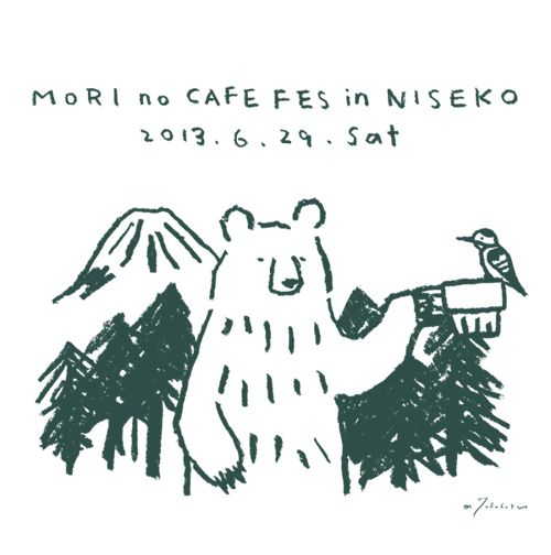 Poster (bear and bird) by Japanese illustrator Masao Takahata