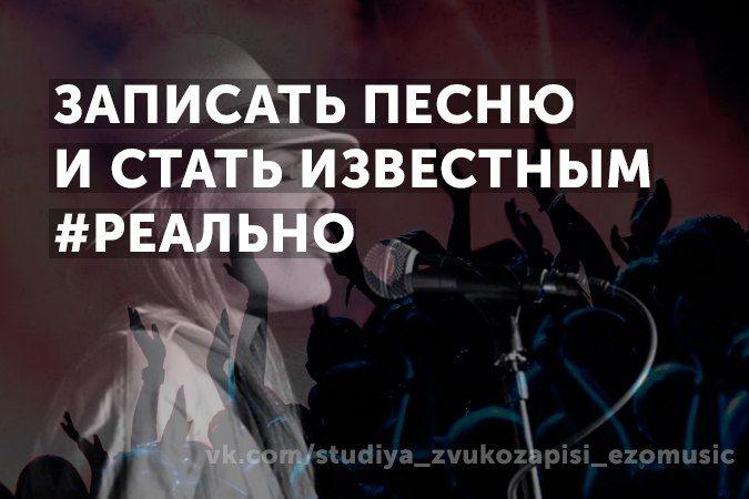 Мастерская Хитов | Студия звукозаписи Ezomusic
