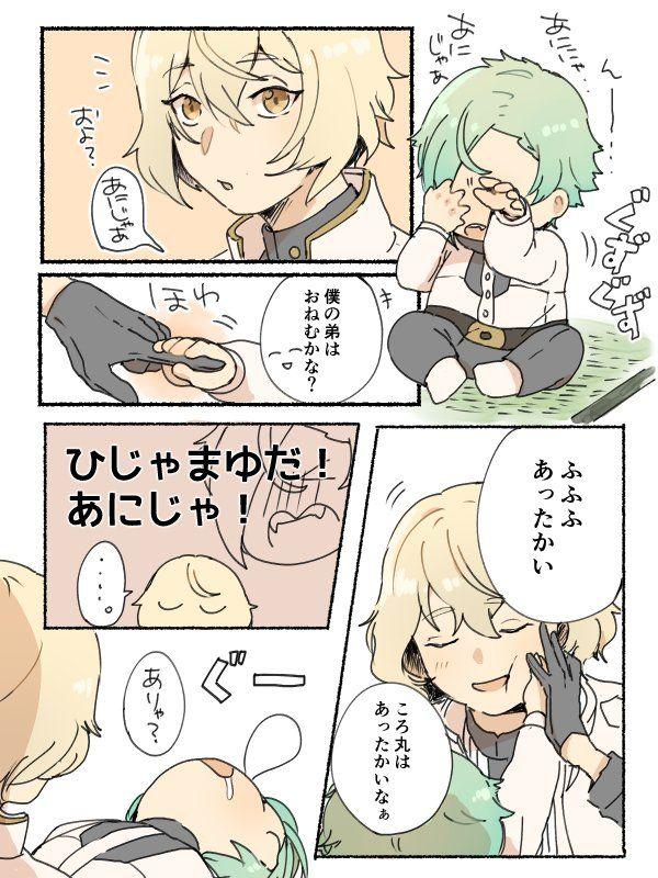 とうろぐ-刀剣乱舞漫画ログ - ひじ丸の手はぽかぽかだね~