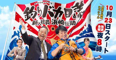 "Drama Jepang Tsuri Baka Nisshi diadaptasi dari manga berjudul ""Tsuribaka Nisshi"" karya Juzo Yamasaki (penulis) dan Kenichi Kitami (ilustrator). Manganya pertama kali diterbitkan pada tahun 1979 di Big Comic Original"