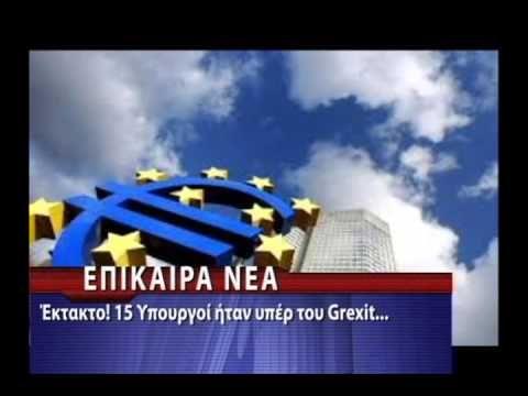 Έκτακτο! 15 Υπουργοί ήταν υπέρ του Grexit