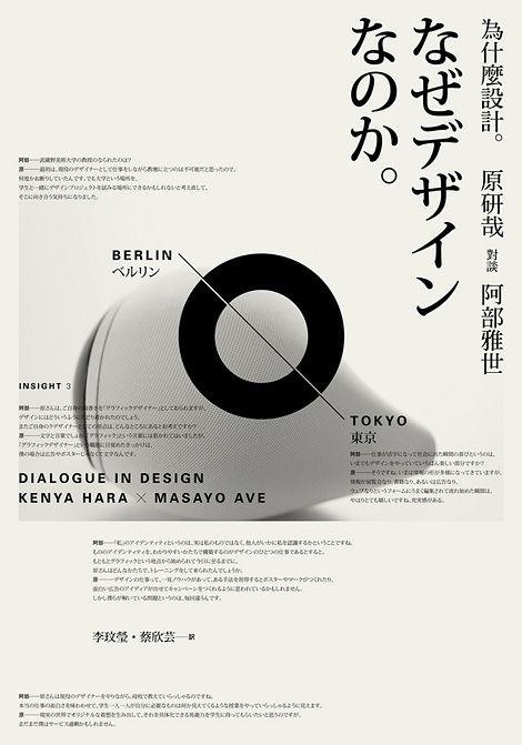 Loving the work of Taiwan-based graphic designer, Wang Zhi Hong.