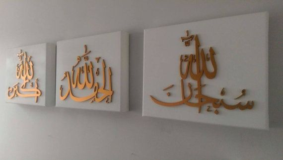 Islamic Wall Art. Set of 3 Wall Canvases SubhanAllah