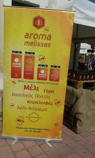 Hellenic Honey Aroma !!