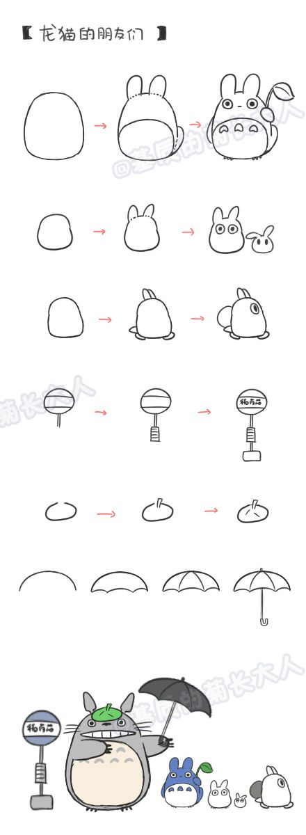 如何画龙猫的朋友们。来自@基质的菊长大人
