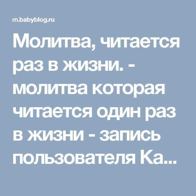 Молитва, читается раз в жизни. - молитва которая читается один раз в жизни - запись пользователя Катюшка (Balakovo) в сообществе Зачатие в категории Религия и планирование - Babyblog.ru