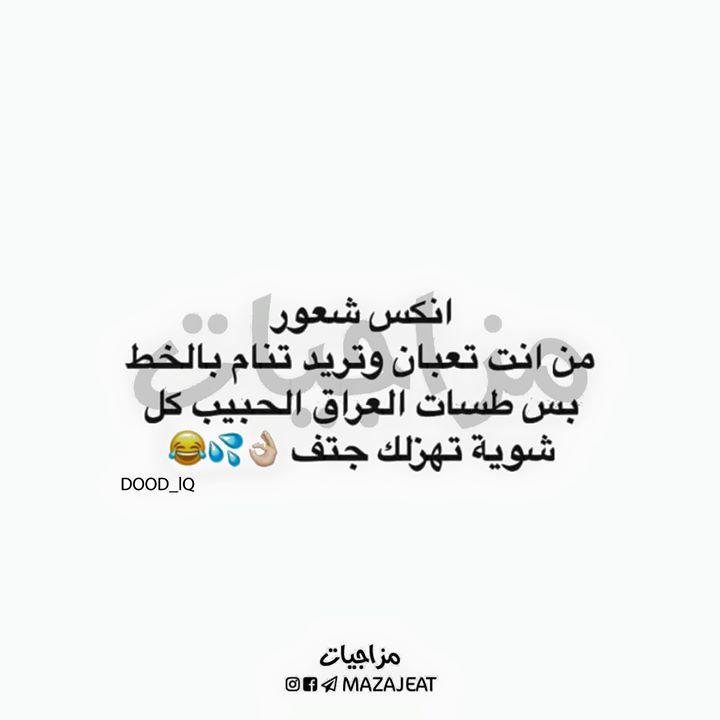 مو صار متابعه لقناتنه ع التلكرام Https T Me Mazajeat متابعه لحسابنه ع الانستكرام Https Ift Tt 2i2ih Funny Arabic Quotes Arabic Funny Arabic Love Quotes