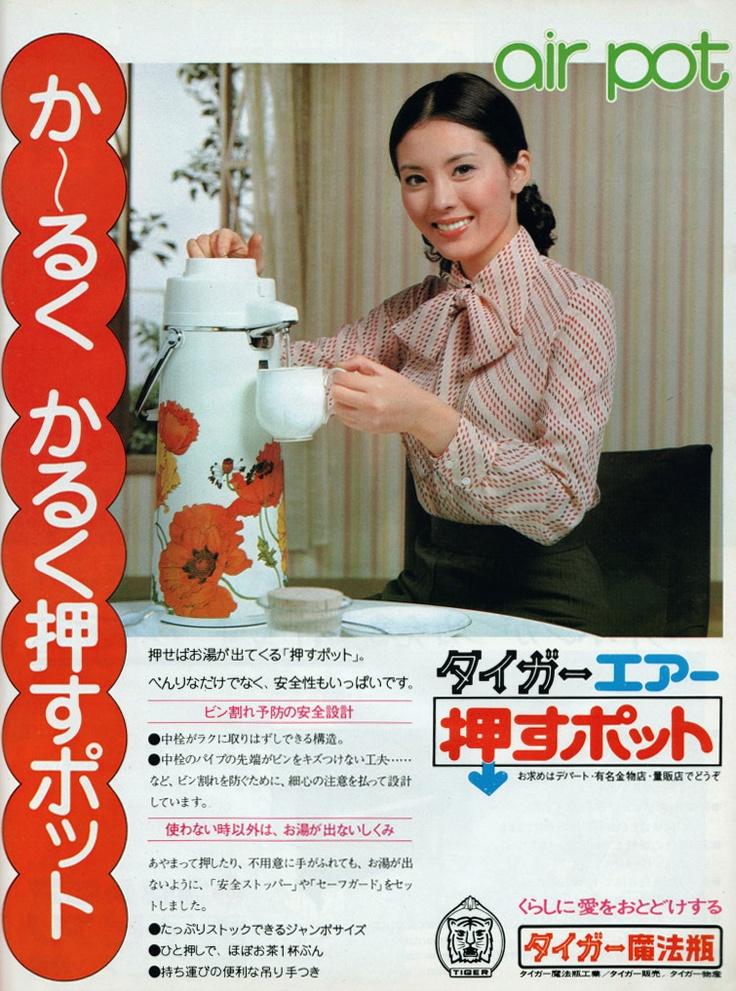 Japanese 70's ad / タイガー魔法瓶 押すポット 松坂 慶子 1975